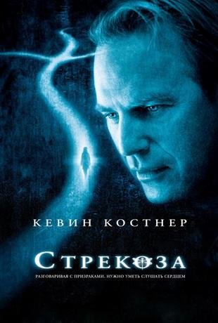 Стрекоза / Dragonfly (2002) DVDRip
