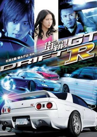 Провинциальный дрифт / Drift GTR (2008) DVDRip