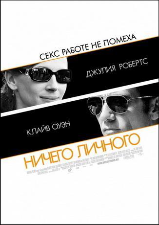 Ничего личного / Duplicity (2009) DVDRip