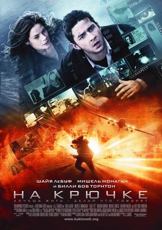 На крючке / Eagle Eye (2008) DVDRip