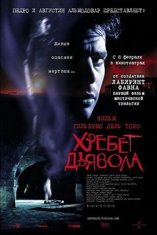 Хребет дьявола / El Espinazo del diablo (2001) DVDRip