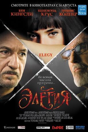Элегия / Elegy (2008) DVDRip