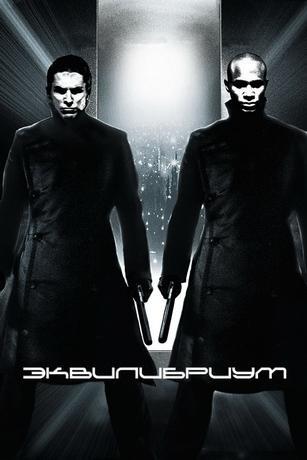 Эквилибриум / Equilibrium (2002) DVDRip