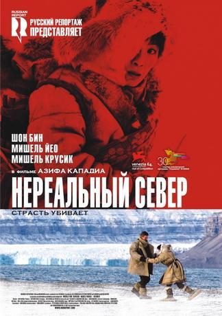 Нереальный север / Far North (2007) DVDRip
