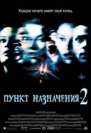 Пункт назначения 2 / Final Destination 2 (2002) DVDRip