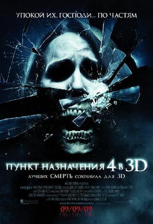Пункт назначения 4 / The Final Destination (2009) HDRip