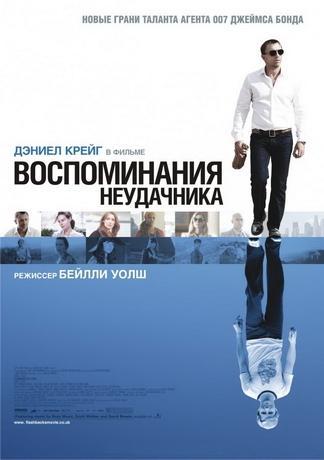 Воспоминания неудачника / Flashbacks of a Fool (2008) DVDRip