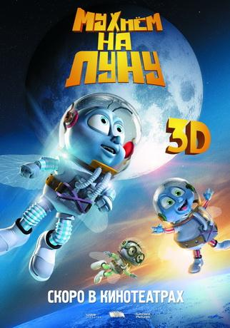 Мухнём на Луну / Fly Me to the Moon (2008) DVDRip