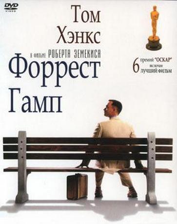 Форрест Гамп / Forrest Gump (1994) DVDRip
