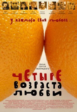 Четыре возраста любви (2008) DVDRip