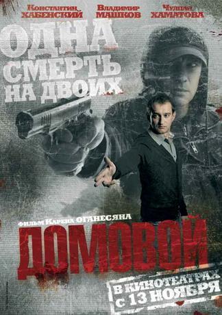 Домовой (2008) DVDRip