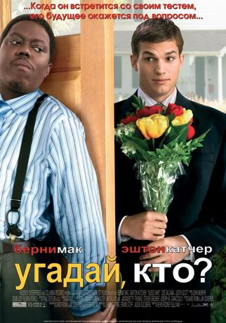 Угадай, кто? / Guess Who (2005) DVDRip