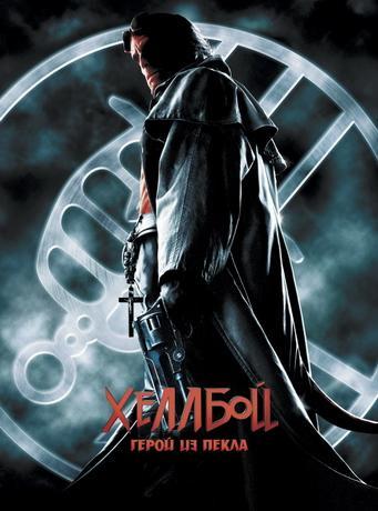 Хеллбой: Герой из пекла / Hellboy (2004) DVDRip