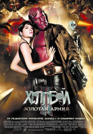 Хеллбой II: Золотая армия / Hellboy II: The Golden Army (2008) DVDRip