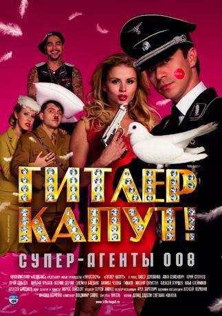 Гитлер капут (2008) DVDRip