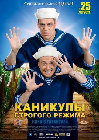 Каникулы строгого режима (2009) DVDRip