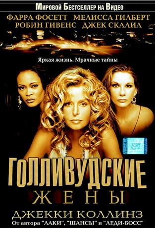 Голливудские жены / Hollywood Wives: The New Generation (2003) DVDRip