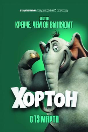 Хортон / Horton Hears a Who! (2008) DVDRip