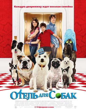 Отель для собак / Hotel for Dogs (2009) DVDRip