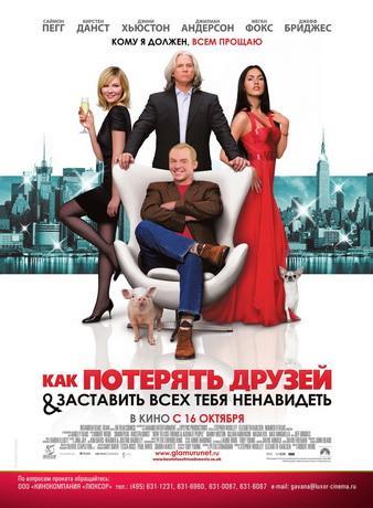 Как потерять друзей и заставить всех тебя ненавидеть / How to Lose Friends & Alienate People (2008) DVDRip
