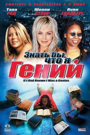 Знать бы, что я гений / If I Had Known I Was a Genius (2007) DVDRip