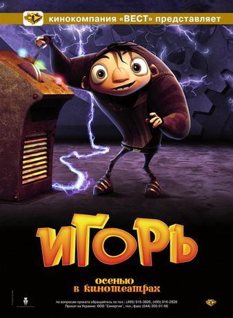 Игоръ / Igor (2008) DVDRip