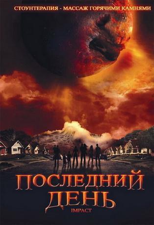 Последний день/ Impact (2008) DVDRip