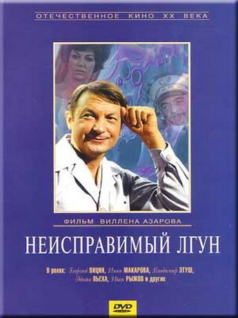 Неисправимый лгун (1973) DVDRip