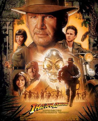 Индиана Джонс и Королевство хрустального черепа / Indiana Jones and the Kingdom of the Crystal Skull (2008) DVDRip