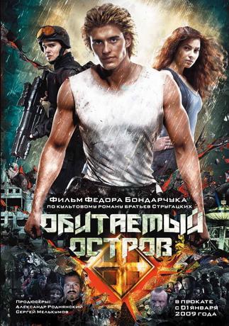 Обитаемый остров: Фильм первый (2008) DVDRip