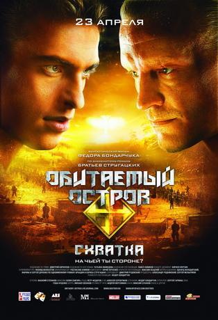 Обитаемый остров: Схватка (2009) DVDRip
