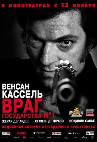 Враг Государства №1 / Instinct de mort, L' (2008) DVDRip