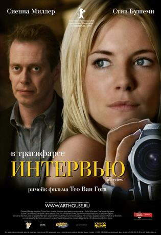 Интервью / Interview (2007) DVDRip