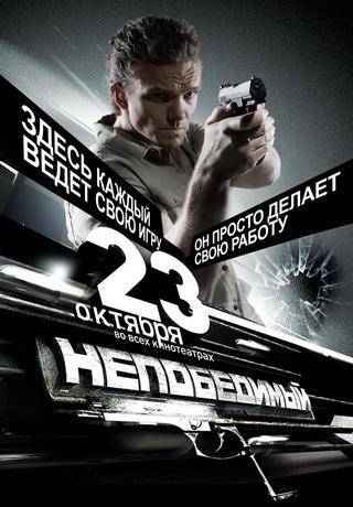 Непобедимый (2008) DVDRip