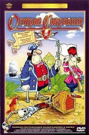 Остров сокровищ (1988) DVDRip