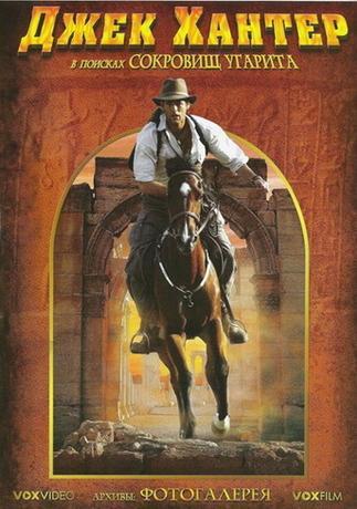 Джек Хантер: В поисках сокровищ Угарита / Jack Hunter and the Lost Treasure of Ugarit (2008) DVDRip