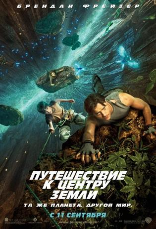 Путешествие к Центру Земли в 3D / Journey to the Center of the Earth 3D (2008) DVDRip