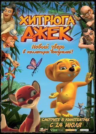 Хитрюга Джек 3D / Jungledyret Hugo: Fr230;k, flabet og fri (2007)