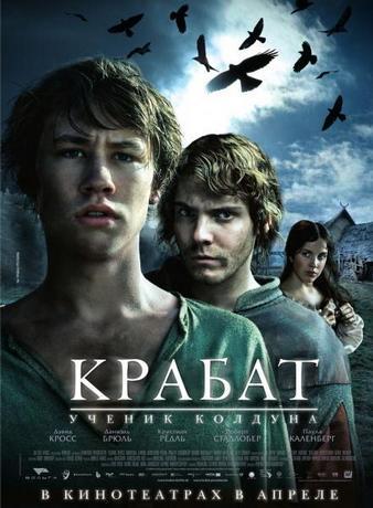 Крабат. Ученик колдуна / Krabat (2008) DVDRip