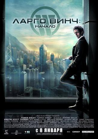 Ларго Винч: Начало / Largo Winch (2008) DVDRip