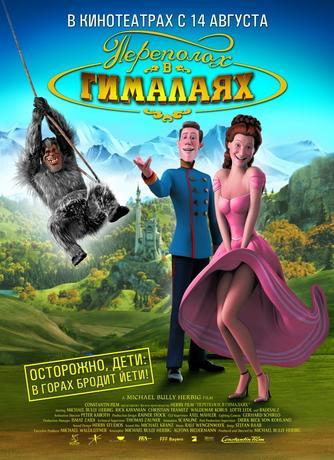 Переполох в Гималаях / Lissi und der wilde Kaiser (2007) DVDRip