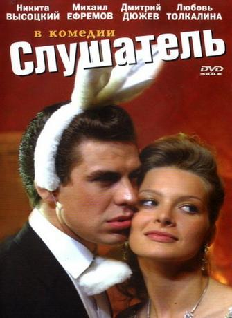 Слушатель (2004) DVDRip
