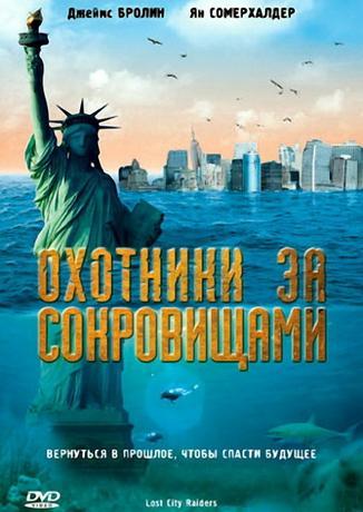 Охотники за сокровищами / Lost City Raiders (2008) DVDRip
