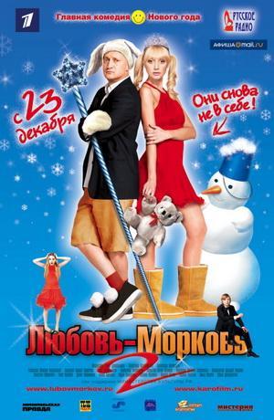 Любовь-морковь 2 (2008) DVDRip