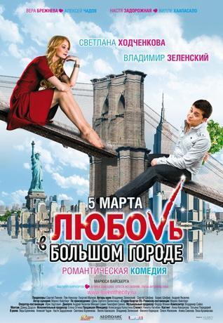 Любовь в большом городе (2009) DVDRip