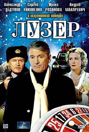 Лузер (2007) DVDRip