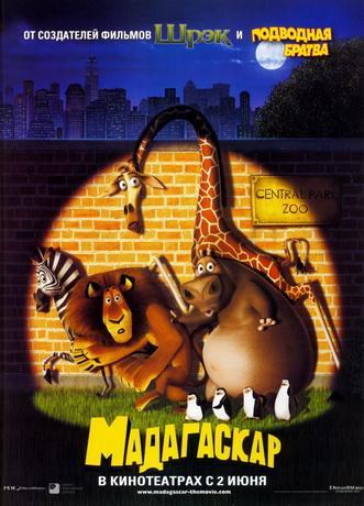 Мадагаскар / Madagascar (2005) BDRip