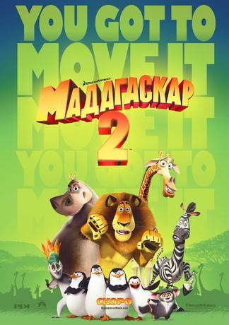 Мадагаскар 2 / Madagascar: Escape 2 Africa (2008) DVDRip