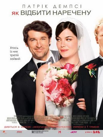 Друг невесты / Made of Honor (2008) DVDRip
