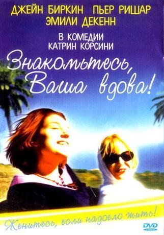 Знакомьтесь, Ваша вдова / Mariées mais pas trop (2003) DVDRip